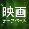 キネマ旬報映画データベース